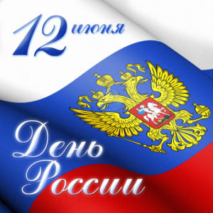 Акция ко Дню России