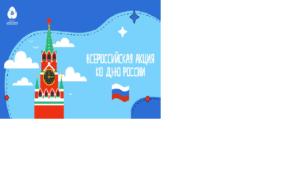 РДШ ко Дню России