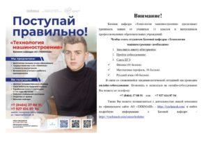 Кафедра ТяжМаш в Сф СамГТУ